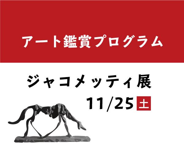 アート観賞プログラムジャコメッティアイコン