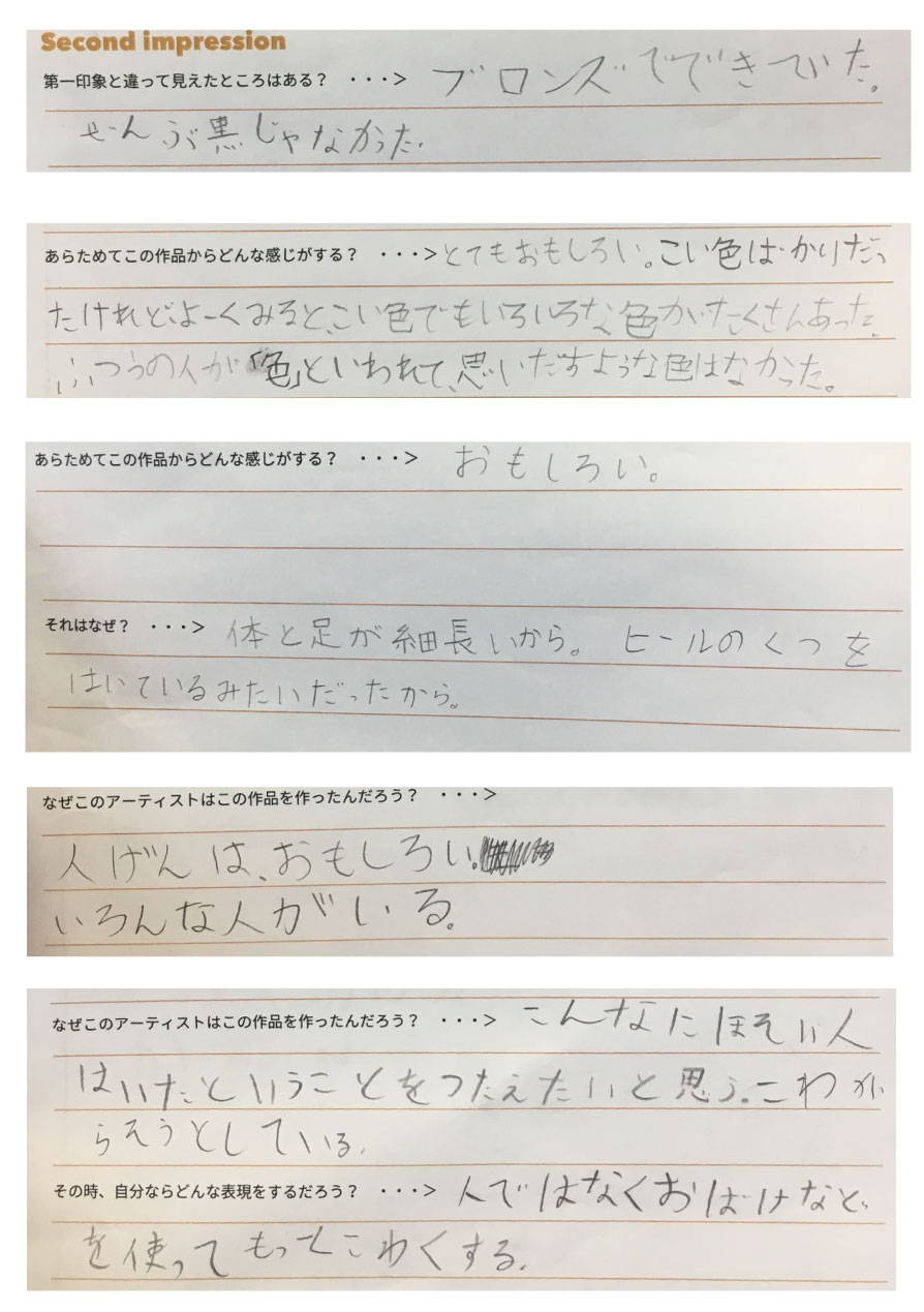 ジャコメッティレポート_03