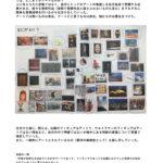 冬期現代美術プログラム-02