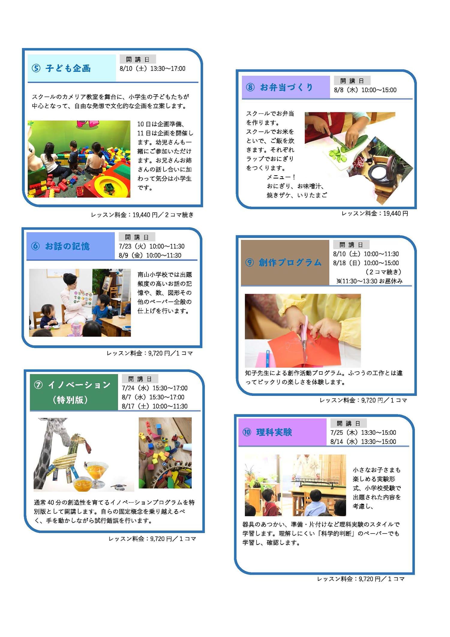 2019年夏期講習プログラム一覧幼児.docx 2_ページ_2