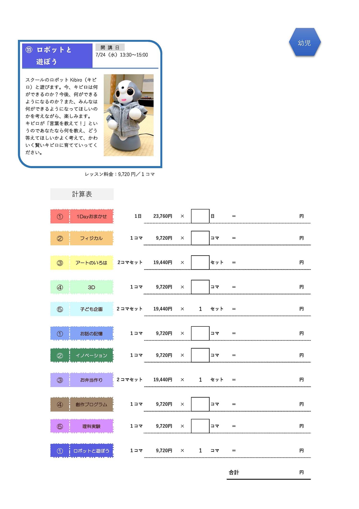 2019年夏期講習プログラム一覧幼児.docx 2_ページ_3