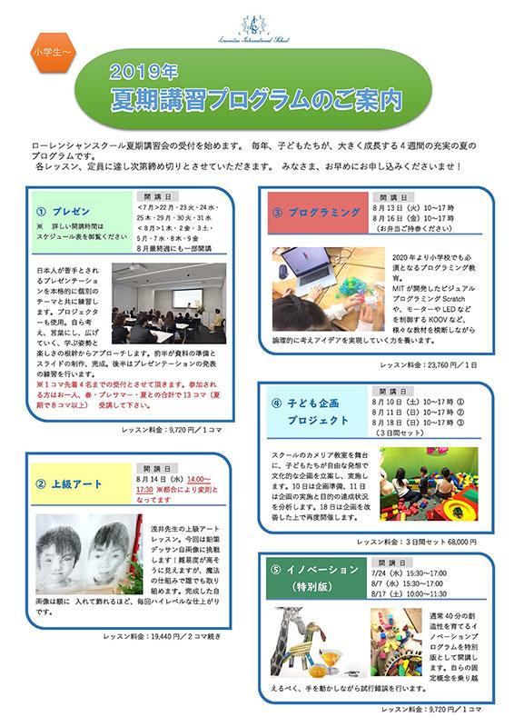 2019年夏期講習プログラム一覧幼児.docx 2_ページ_5